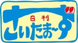 NHKラジオに出演しました!