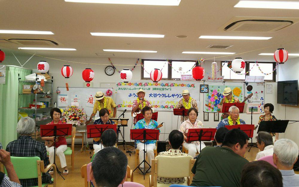 3周年記念記念ライブ