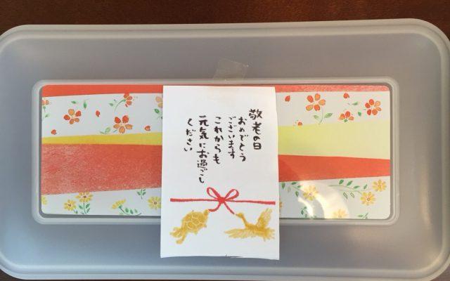 アクティブ・キッチン一歩 敬老のお祝い!