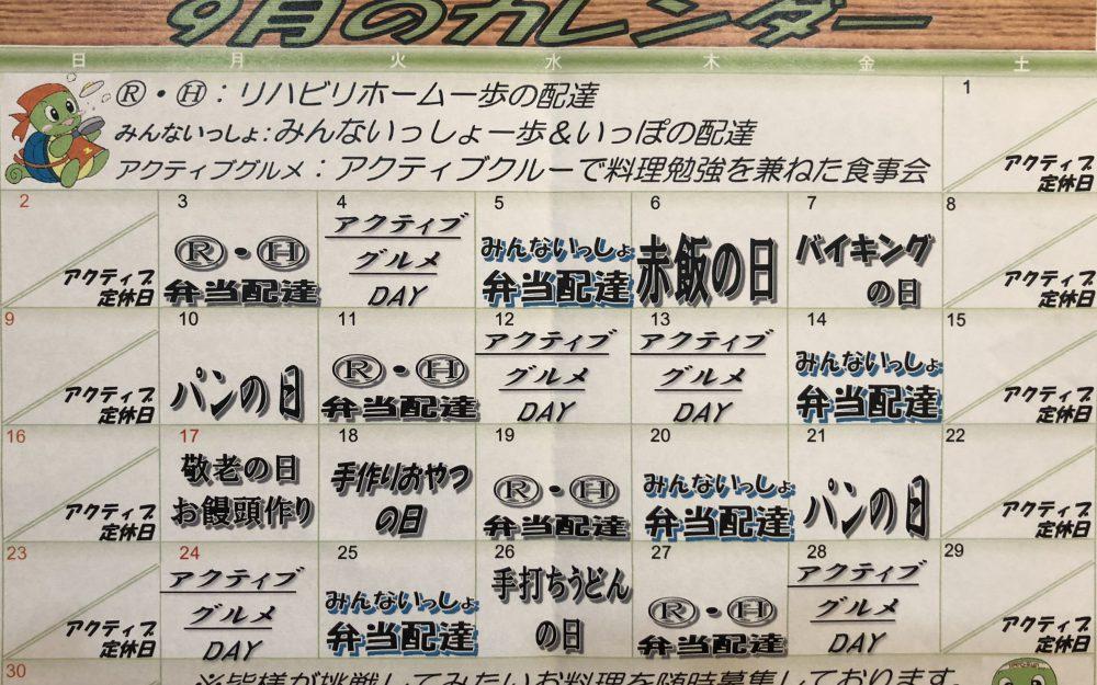 アクティブ・キッチン グルメヘGO!!