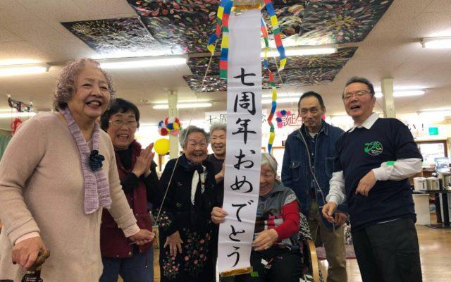 リハビリホーム一歩 7周年記念誕生祭♪