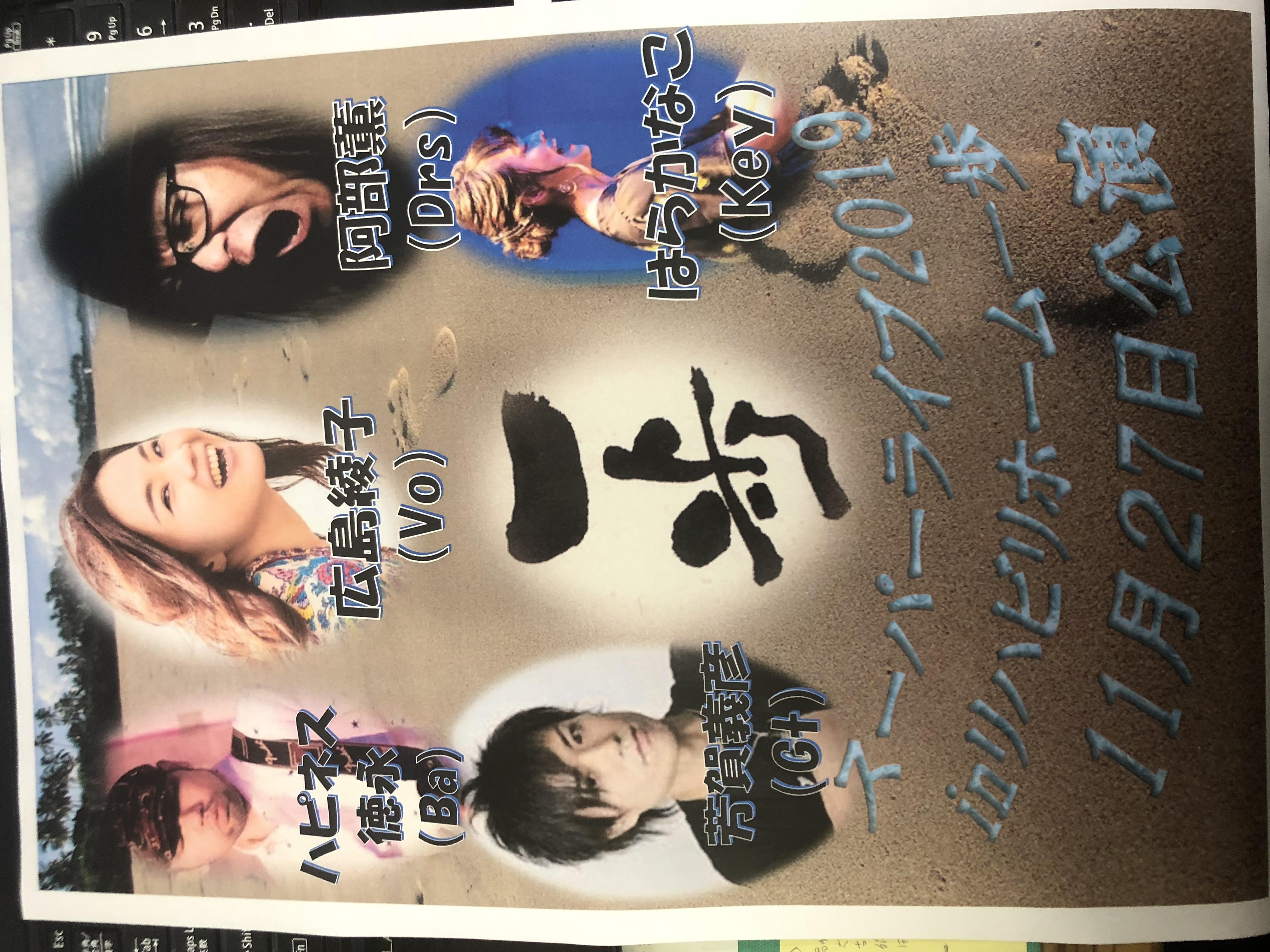 11/27(水)ハピネス徳永スペシャルライブのお知らせ!