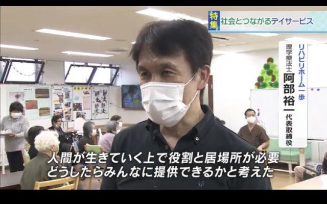 11/26.「テレ玉」で「リハビリホーム一歩」が特集されました!